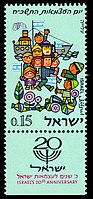 Stamp of Israel - 20th Anniversary 15.jpg