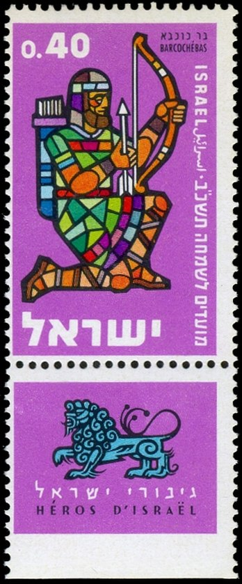 Stamp of Israel - Festivals 5722 - 0.40IL