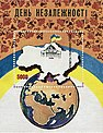 Stamp of Ukraine b3 (Michel).jpg