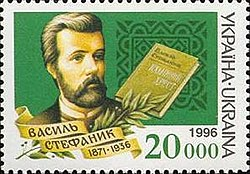 Stamp of Ukraine s110.jpg