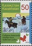 Stamps of Kazakhstan, 2014-028.jpg