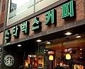 Starbucks seoul.JPG