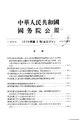 State Council Gazette - 1956 - Issue 02.pdf