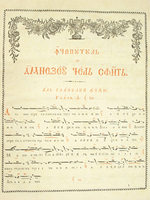 Stavropoleos-anastasimatar-macarie-viena-1823-p11