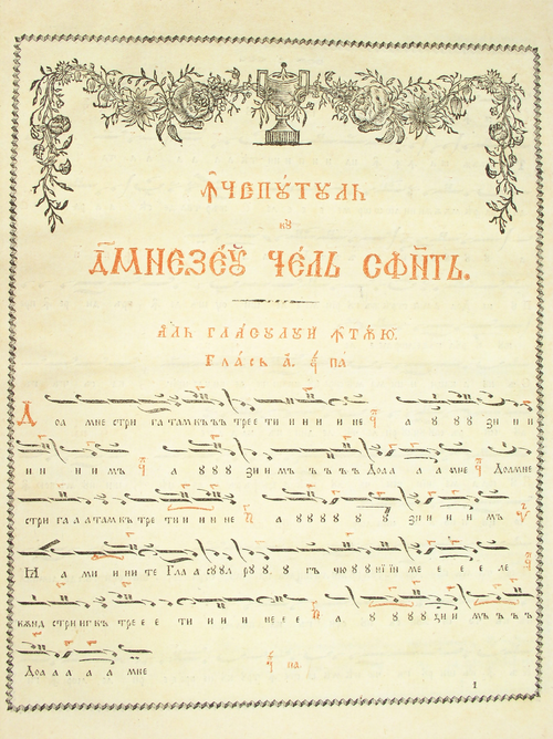 Byzantine music notation in the first edition (1823) of Macarie Ieromonahul's anastasimatarion, a hymnal with daily chant (including resurrection troparia called apolytikia anastasima) in oktoechos order, each section began with the evening psalm 140 (here section of echos protos with Romanian transliterated in Cyrillic script) Stavropoleos-anastasimatar-macarie-viena-1823-p11.png