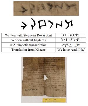 Kievian Letter - Image: Steppean Rovas inscription on the Kievian letter