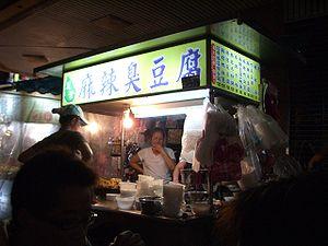 Stinky tofu - A stinky tofu stall in Keelung, Taiwan