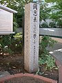 Studied here Zhou Enlai DSCN3754 20121102.JPG