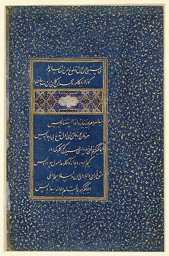 Timurid Empire - Folio of Poetry From the Divan of Sultan Husayn Mirza, c. 1490. Brooklyn Museum.