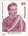 Sundarlal Sharma 1990 stamp of India.jpg