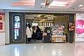 Sushi Express at Ginza Mall Beijing (20201220173144).jpg