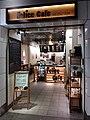 Taipei Arena Store, Felice Cafe 20190813.jpg