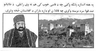 """Seton Hall reports - Flyer reads: """"You can receive millions of dollars for helping the Anti-Taliban Force catch Al-Qaida and Taliban murderers."""""""