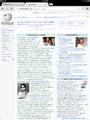 Tawiki-chrome-iPad-mini.png