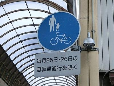 天理本通りの自転車及び歩行者専用標識月次祭がある毎月26日とその前日は自転車の通行が禁止されている。