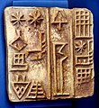 Terracotta stamp for mudbricks. The cuneiform text mentions the name of the Akkadian king Naram-Sin (Naram-Suen). From Southern Iraq. Akkadian period, 23rd century BCE. Ancient Orient Museum, Istanbul.jpg