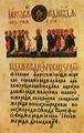 Tetraevangelia of Ivan Alexander 01.png