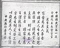 The-Principle-of-Minsheng notice in Guangzhou 1924.jpg