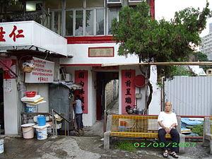 Nga Tsin Wai Tsuen - Image: The Front of Nga Tsin Wai Tsuen