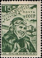 The Soviet Union 1939 CPA 660 stamp (Paulina Osipenko).jpg