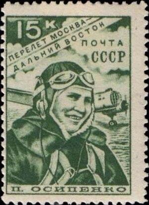Polina Osipenko - Polina Osipenko on a 1939 Soviet postal stamp.