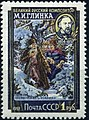 The Soviet Union 1957 CPA 1980 stamp (Scene from Opera A Life for the Tsar).jpg