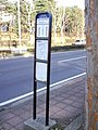 The longest bus stop name in Japan.JPG