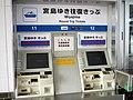 Ticket machine at Miyajimaguchi (Miyajima Ferry) 20170909-2.jpg