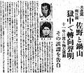 Tokyo Asahi Shimbun newspaper clipping (10 June 1933 issue).jpg