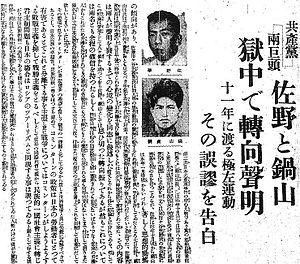 https://upload.wikimedia.org/wikipedia/commons/thumb/5/5a/Tokyo_Asahi_Shimbun_newspaper_clipping_%2810_June_1933_issue%29.jpg/300px-Tokyo_Asahi_Shimbun_newspaper_clipping_%2810_June_1933_issue%29.jpg