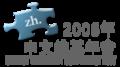 Tonync-zh-wikiconf.png
