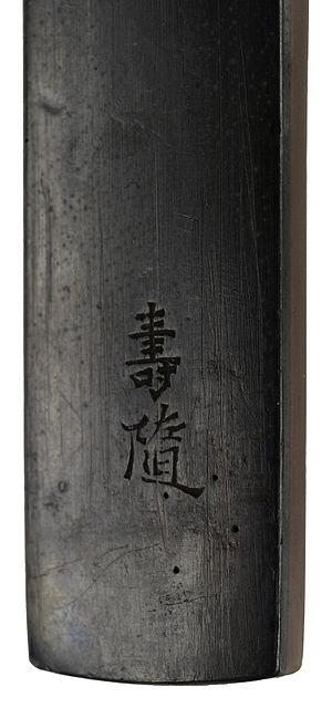 Shibuichi - Reverse of a kozuka (showing the artist's signature) made out of intermediate gray-coloured shibuichi
