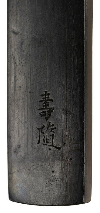 Shibuichi - Reverse of a kozuka (showing the artist's signature) made out of intermediate gray-coloured shibuichi