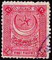 Turkey 1907 consular revenue Sul458.jpg
