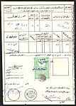 Turkey 1915-16 Sul648 on document.jpg