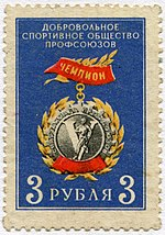 USSR. AUCCTU. Voluntary Sports Societies of the Soviet Union.jpg