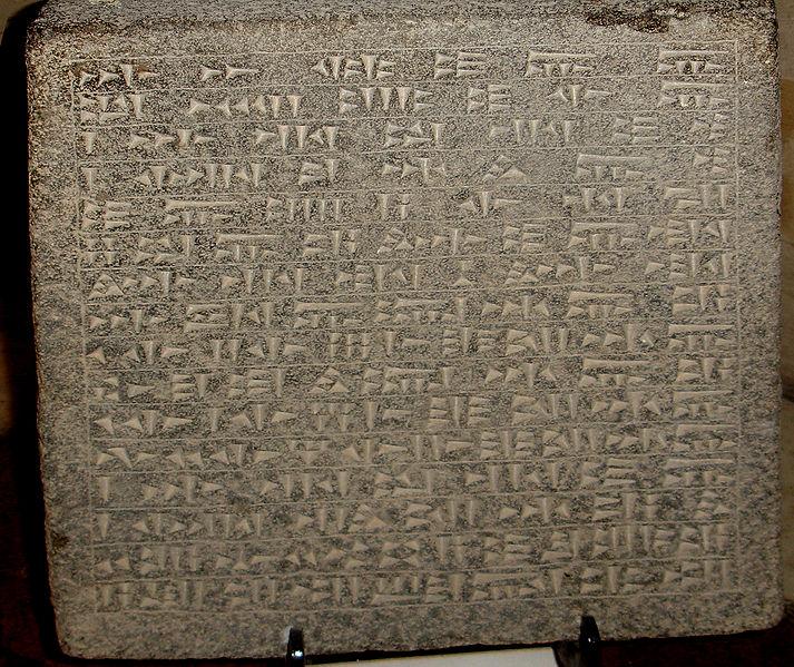 File:Urartian inscription for granaries.jpg