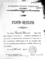 Vassil Kanchov High School Diploma.png