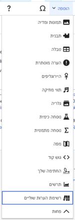 צילום מסך המציג תפריט עם אפשרויות רבות