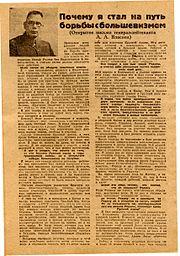 Vlasov A.A. Listovka 1942 001.jpg