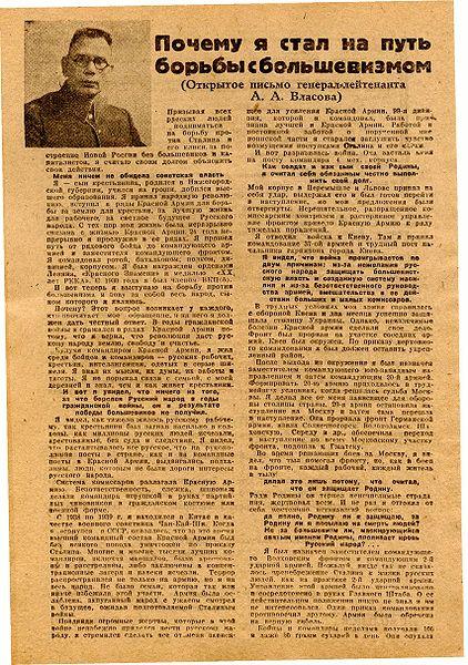 Генерал Власов - герой или предатель