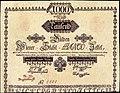 WSB 1000 Gulden 1784 obverse.jpg