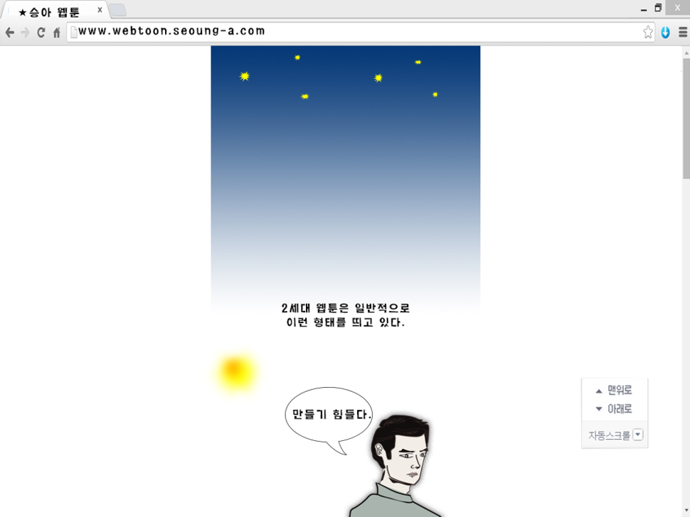 Webtoon second generation