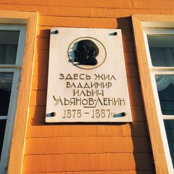Photo of Vladimir Ilyich Lenin white plaque