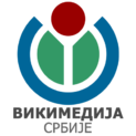 Wикимедиа-Сербиа.пнг