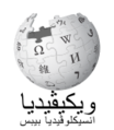 Wikipedia-logo-v2-bjn.png