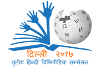 Wikipedia Hindi Sammelan Delhi 2017.png