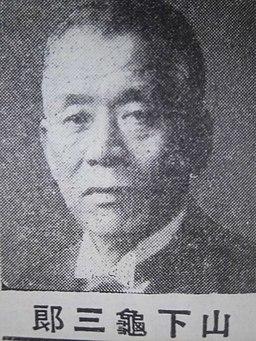 Yamashita Kamesaburou