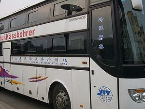 Bi-directional text - Image: Yangzhou tour bus right side 3182
