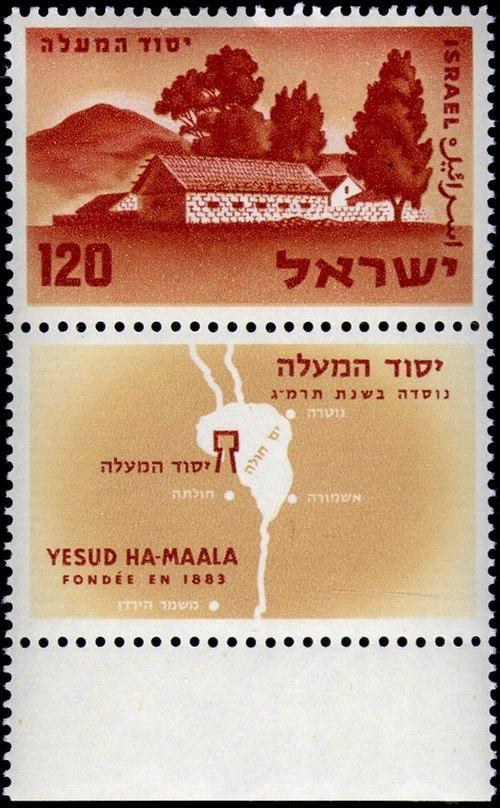 Yesod Hamaale jubilee stamp